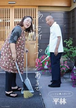 p-hirabayasi.jpg