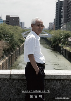 p-sumiyosigawa.jpg